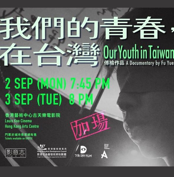 藝術中心:《我們的青春,在台灣》