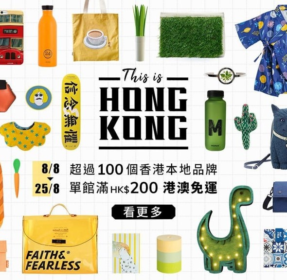 "南豐紗廠:""This is HONG KONG"" 香港設計主題展"