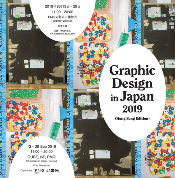 "PMQ:""Graphic Design in Japan"" 展覽 2019"