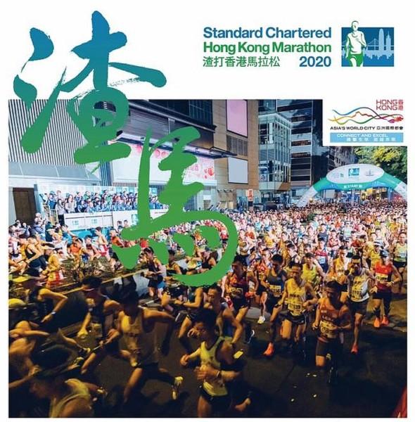 渣打香港馬拉松 2020