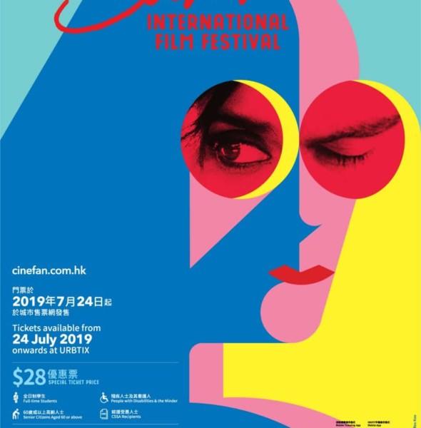 大館:夏日國際電影節 2019