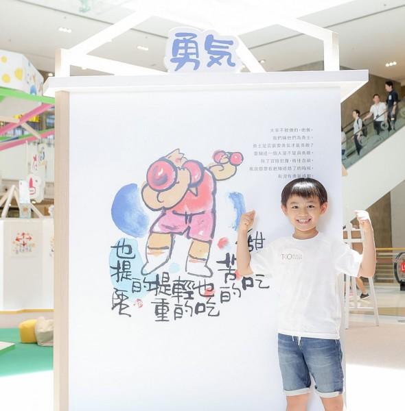 將軍澳廣場:「虫畫。童心」阿虫作品展