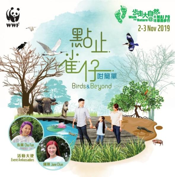 米埔:「步走大自然」米埔慈善步行 2019