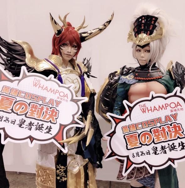 黃埔新天地:黃埔cosplay夏の對決