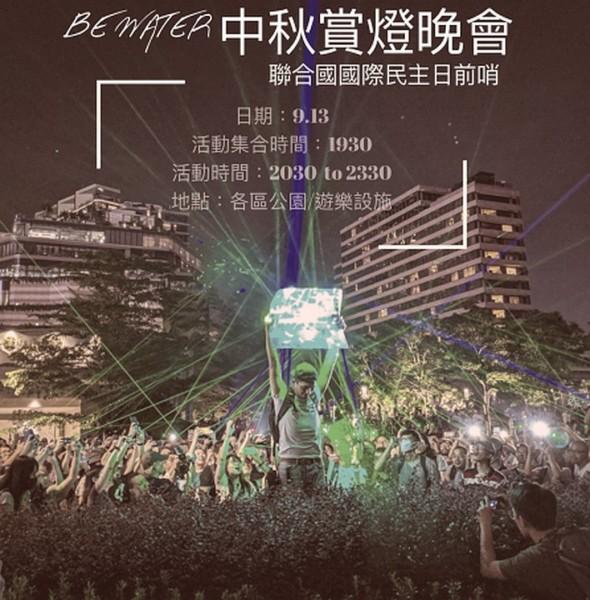9.13 Be Water 中秋賞燈晚會