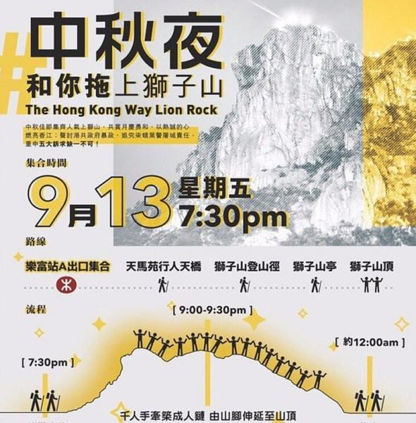 9.13 獅子山人鏈香港之路