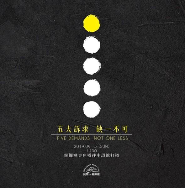9.15 民陣遊行(取消)