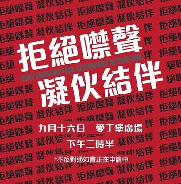 9.16 社福界×社工學界集會