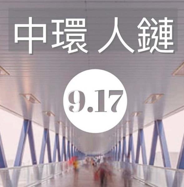 9.17 中環和你拖人鏈行動