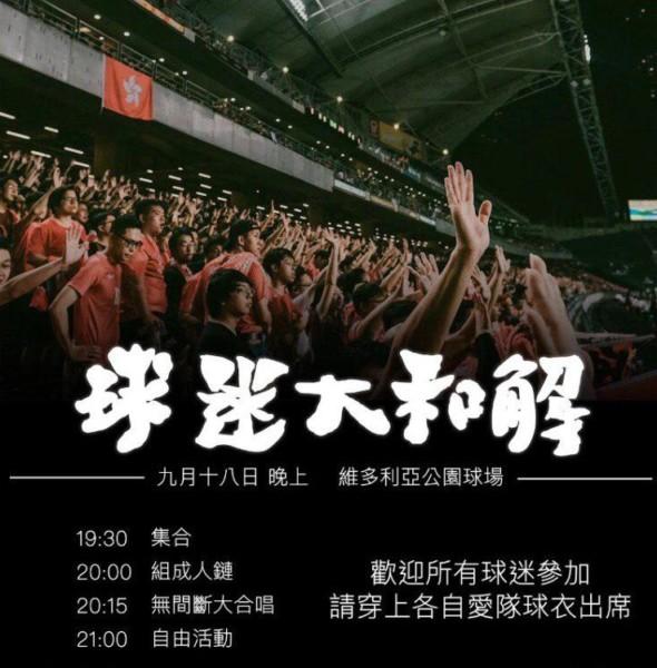 9.18 香港之路 球迷大和解