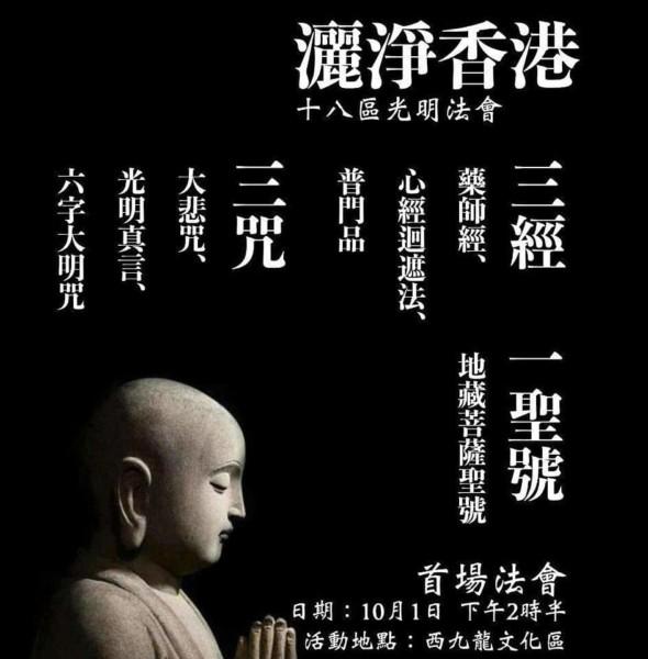 10.1 灑淨香港