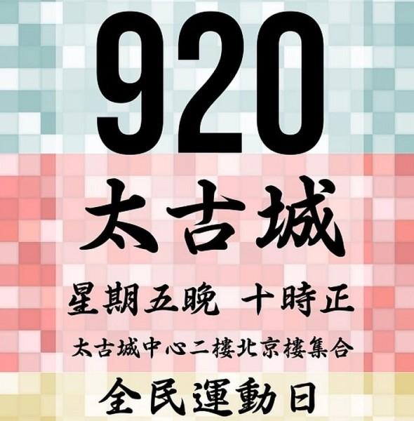 9.20 太古城全民運動日