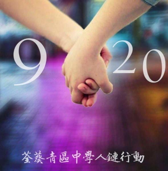 9.20 荃灣區中學人鏈行動