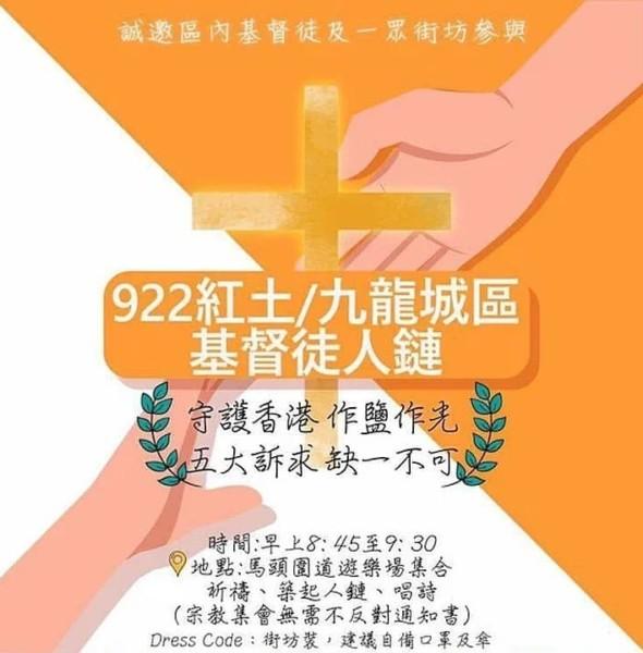 9.22 紅土/九龍城人鏈行動