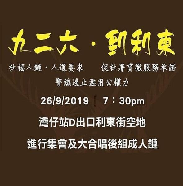 9.26 利東街社福人鏈行動