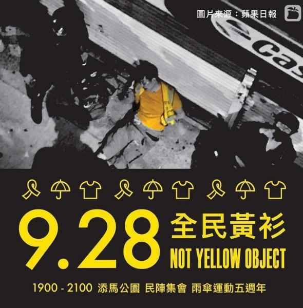 9.28 民陣集會