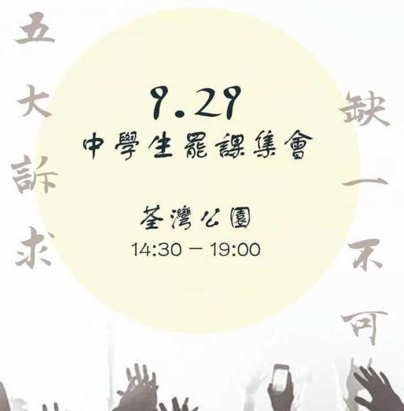 9.29 荃灣區中學生罷課集會