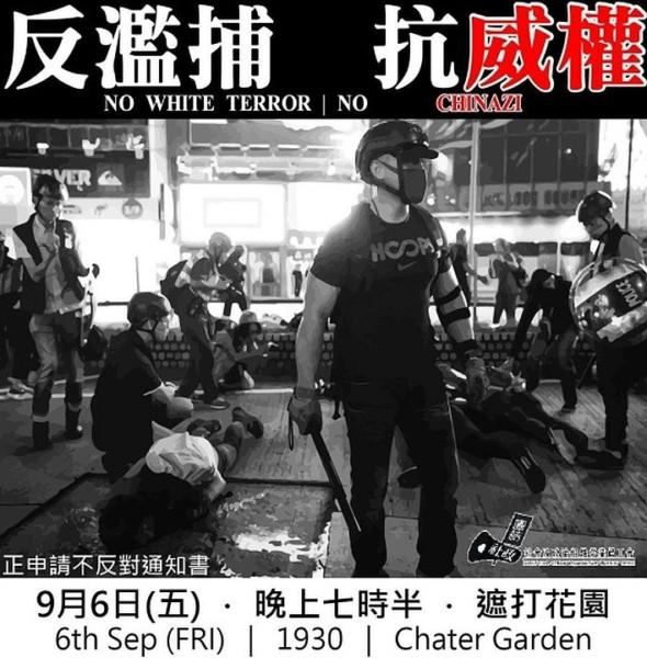 遮打花園:9.6 反濫捕•抗威權集會