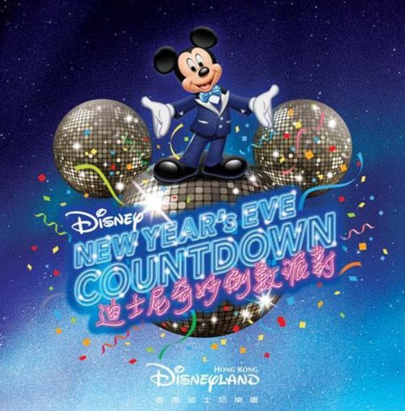 迪士尼樂園:迪士尼奇妙倒數派對