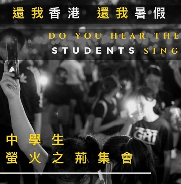 9.14 中學生螢火之荊集會