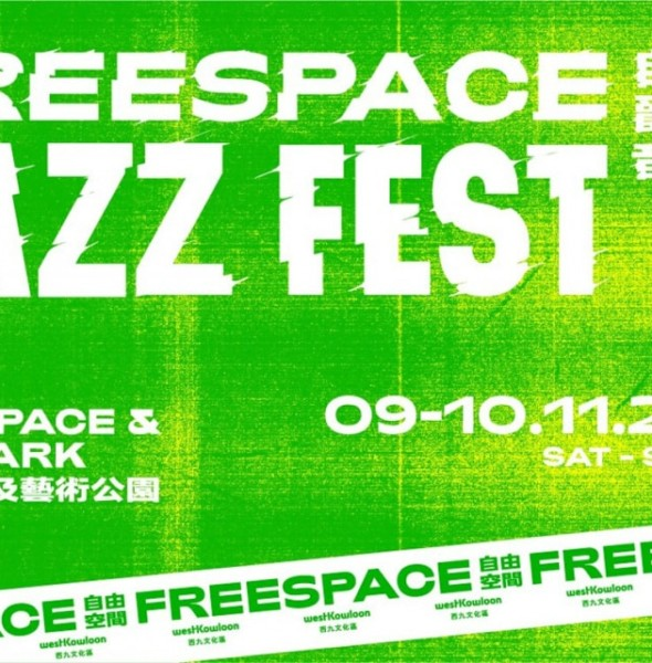 西九文化區:自由爵士音樂節