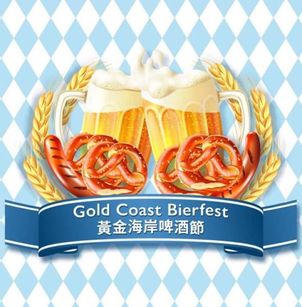 黃金海岸啤酒節 2019