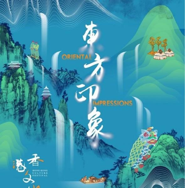 香港文化節2019