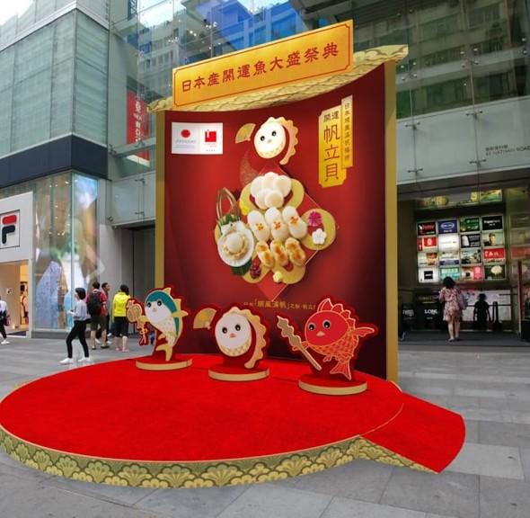 iSQUARE:日本產開運魚大盛祭典