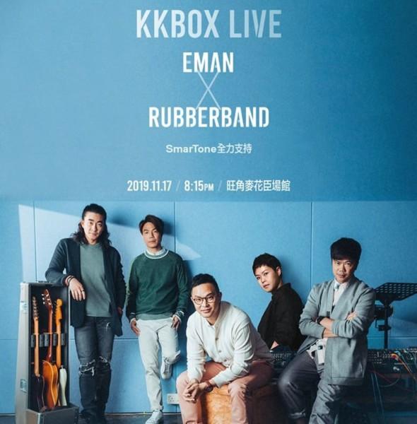 麥花臣場館:KKBOX LIVE: Eman x RubberBand