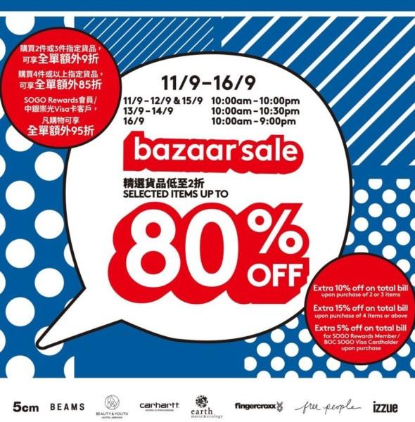 崇光:i.t Bazaar Sale 2019