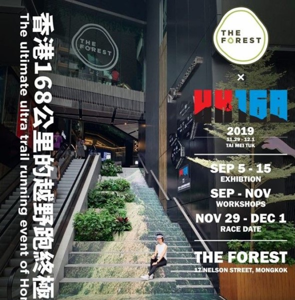 THE FOREST:The Forest in the City 展覽