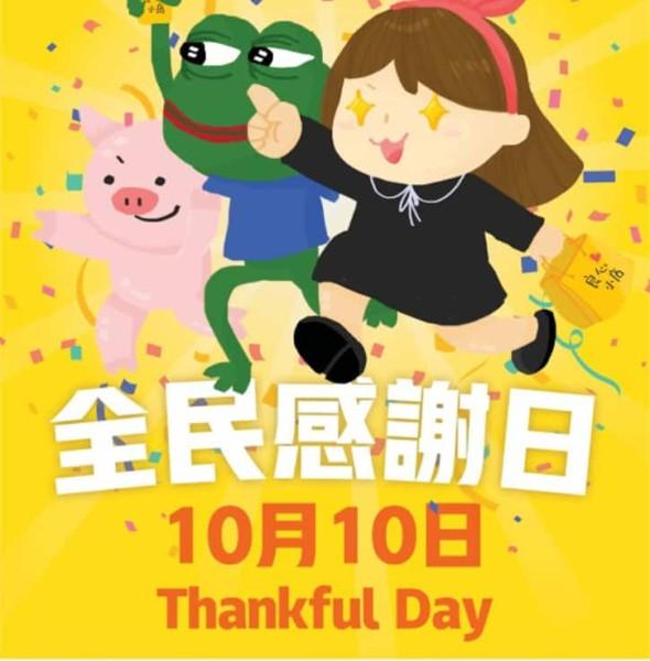 10.10 全民感謝日