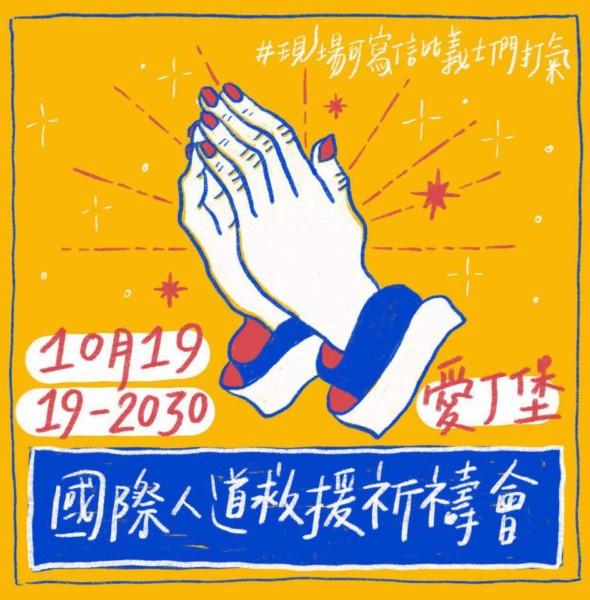 10.19 國際人道救援祈禱會
