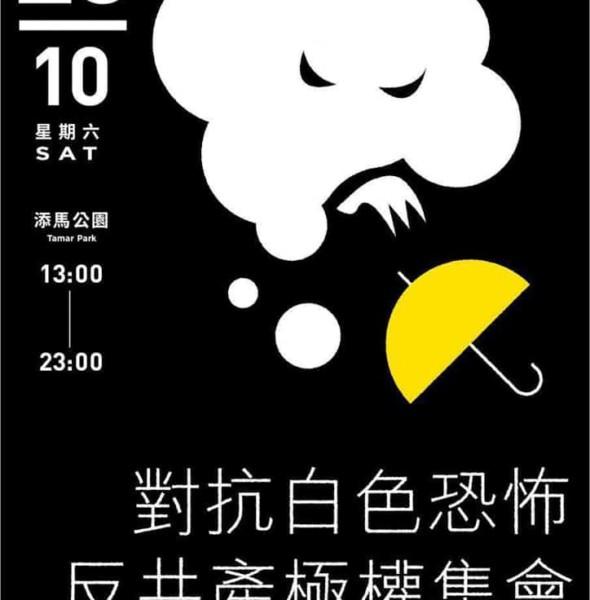 10.26 反共產極權集會