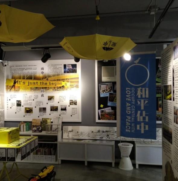六四紀念館:「雨傘運動」5周年專題展