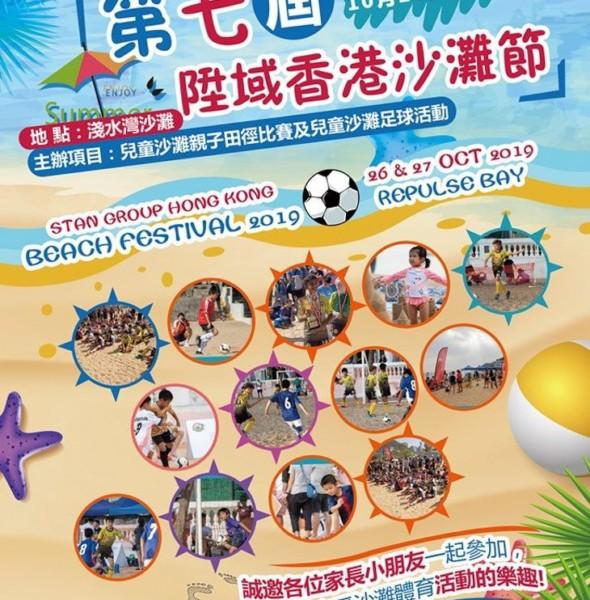 淺水灣:香港沙灘節2019(已取消)