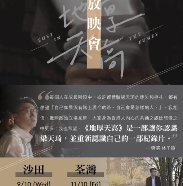 10.9/10.11 《地厚天高》放映會