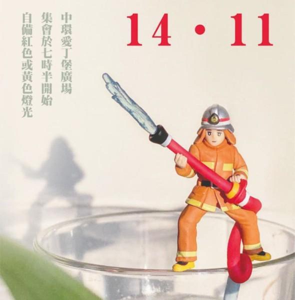 11.14 中環消防救護打氣大會