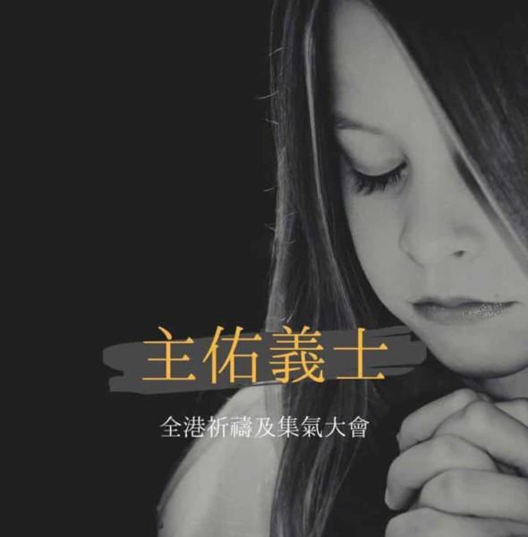 11.9 主佑義士祈禱及集氣集會