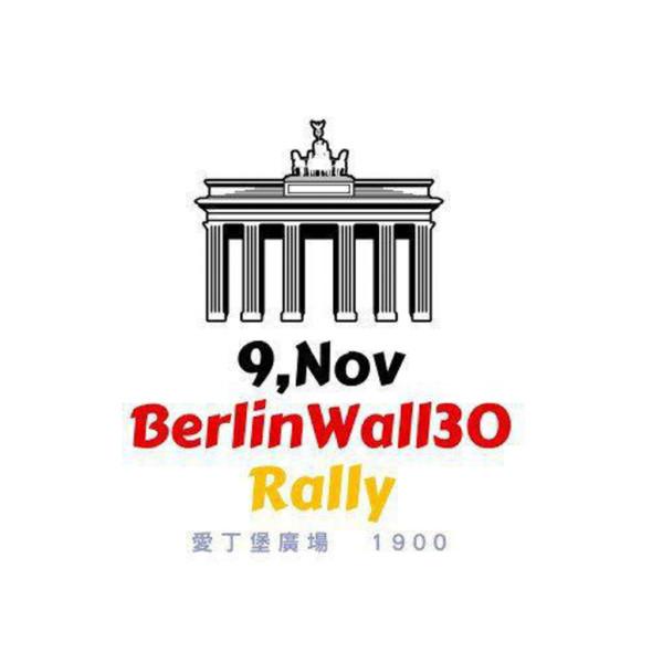 11.9 柏林圍牆倒塌30周年集會(已改期)