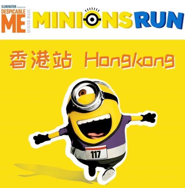 科學園:Minions Run Hong Kong