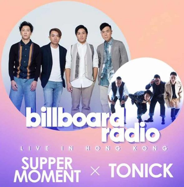 Billboard Radio Live In Hong Kong:AIA 歐陸嘉年華駐場音樂會