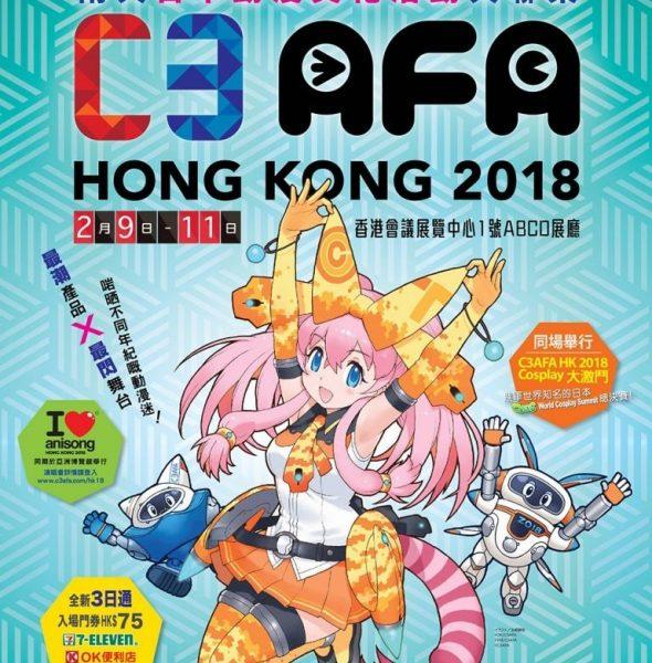 C3AFA HK 2018 Cosplay 大激鬥