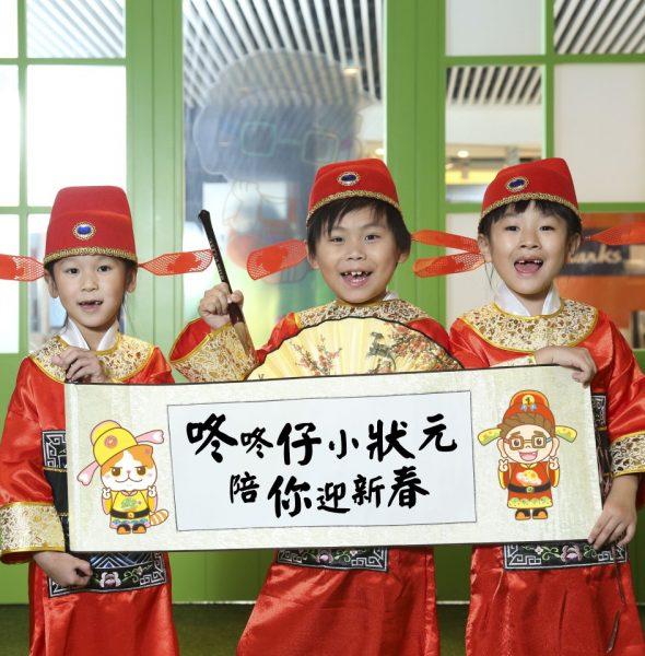 D•PARK 愉景新城:咚咚仔小狀元陪你迎新春