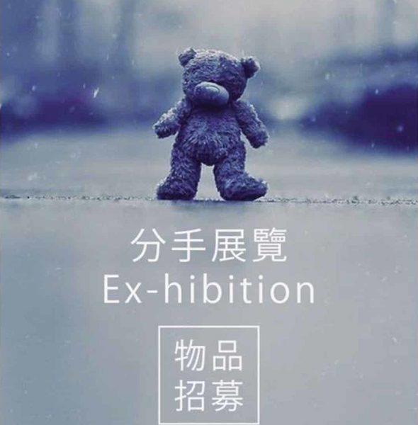 饒宗頤文化館:分手展覽 Ex-hibition