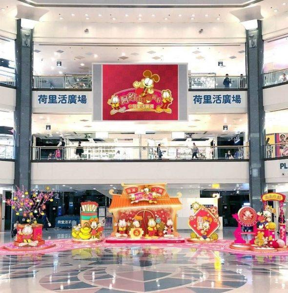 荷里活廣場:阿的汪汪旺新春