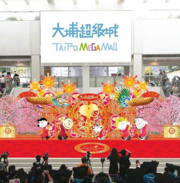 大埔超級城:Snoopy 風車彩龍迎瑞犬