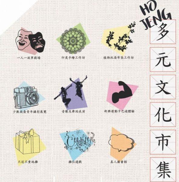 九龍公園:ho JENG · 多元文化市集