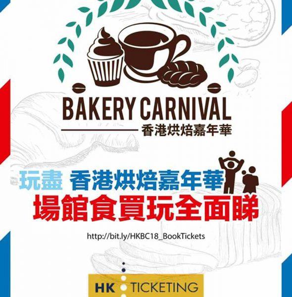 灣仔會展:香港烘焙嘉年華 2018